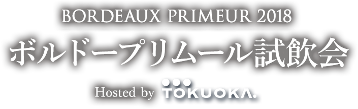 BORDEAUX PRIMEUR 2018 ボルドープリムール試飲会 Hosted by TOKUOKA